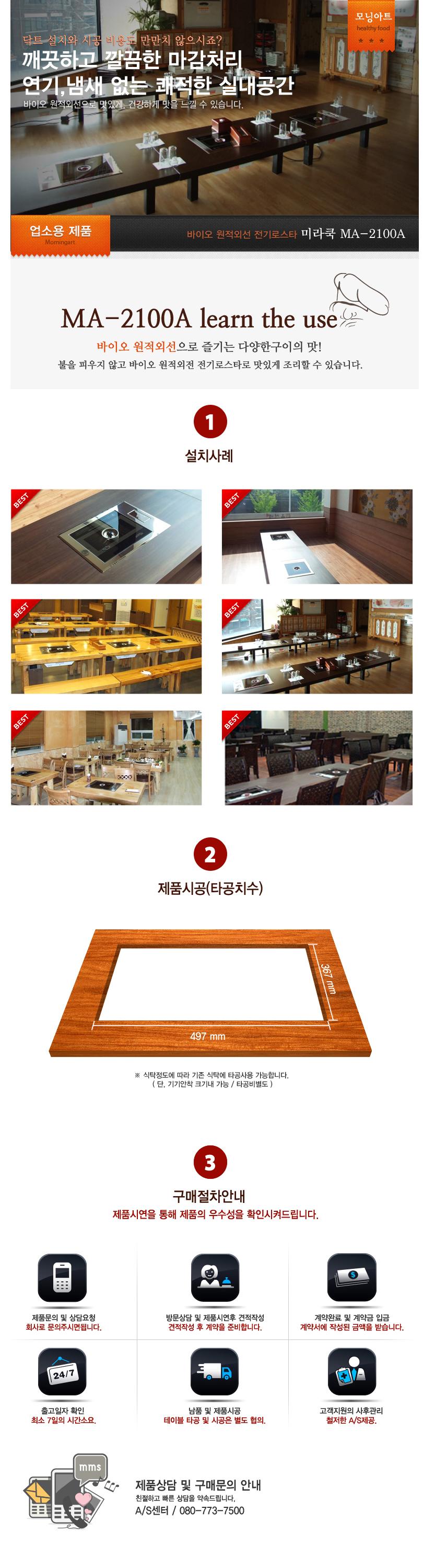"""""""가족의 건강을 생각하는 기업"""" 모닝아트에 오신걸 환영합니다.: http://www.morningart.co.kr/board/?&ourlang=korean&sub_menu=product&sub_content=sub1_2"""